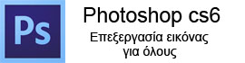Photoshop μαθήματα