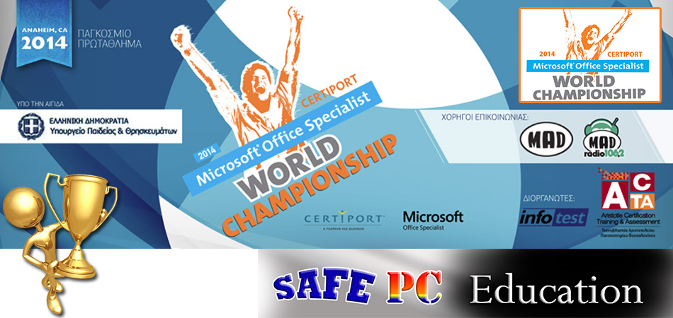 Πρωταθλημα-microsoft-office-safepc-education